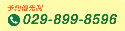 029-899-8596