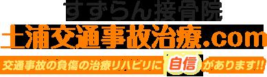 土浦交通事故治療.com