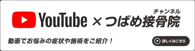 YouTube×つばめ接骨院